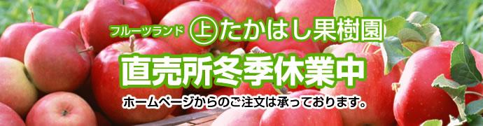 たかはし果樹園直売所冬季休業中 ホームページからのご注文は承っております。